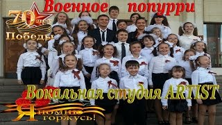 Военное попурри  Вокальная студия ARTIST. 70 лет Победы!