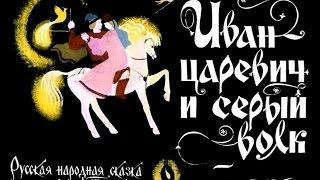 Смотреть онлайн Диафильм «Иван Царевич и серый волк»