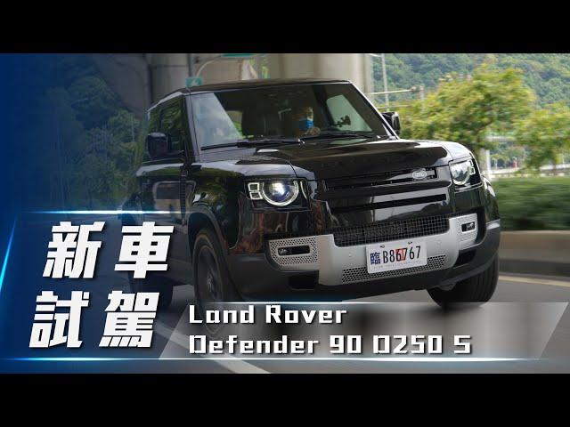 【新車試駕】Land Rover Defender D250 S|短俏有型 經典傳承【7Car小七車觀點】
