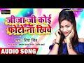शादी जयमाल स्पेशल सॉन्ग (2019) - Jija Ji Koi Photo Na Khiche - Riya Singh - Bhojpuri Song New video download