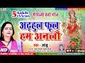 देवी गीत | अढ़हुल फूल हम अनलौ | ANJU | New Maithili Devi Geet | Arhul Phool Hum Anlau | Durga Bhajan