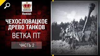 Чехословацкое Древо Танков - Ветка ПТ - Часть 2 - от Homish [World of Tanks]