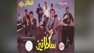 Habeeba فرقة سلطانيز - حبيبه