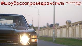 #шоубоссапроведраистиль сезон 3 #тестдрайв СКОЛЬКО СТОИТ Chevrolet Chevelle