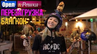 Орел и решка. Перезагрузка - Бангкок | Таиланд (1080p HD)