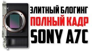 Поясняю за Sony A7C Catalyst стабилизация, настройки, смотри перед покупкой!