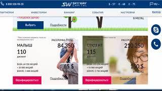 SkyWay  Переход с 9 на 10 этап  ПОТЕРИ И ВЫГОДЫ до 19 09 2017