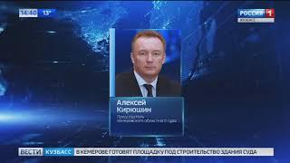Владимир Путин назначил председателя кассационного суда в Кемерове