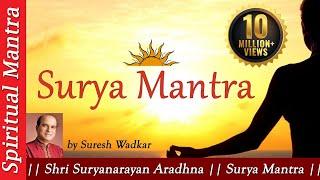 Surya Mantra Shri Suryanarayan Aradhna