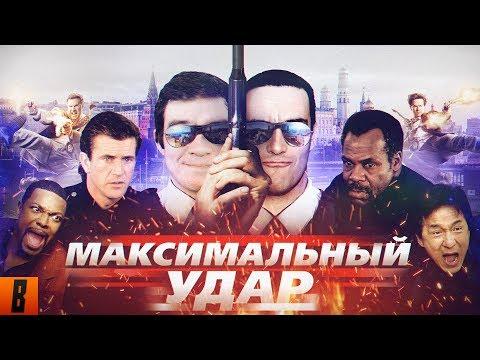 [BadComedian] - МАКСИМАЛЬНЫЙ УДАР (Час пик Невского) онлайн видео
