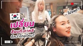 ลองทำสีผมที่เกาหลีครั้งแรก ดีกว่าไทยไหม?