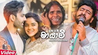 Mayawee (මායාවී නුබ යාවී) - Radeesh Vandebona New Song 2019 | Ranu Mondal | Theri Meri Kahani