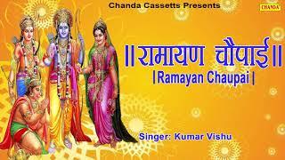 रामायण चौपाई | Ramayan Chaupai   - YouTube