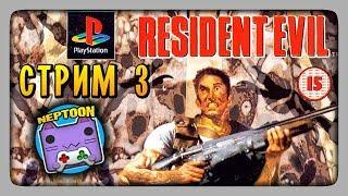 ПРОХОЖДЕНИЕ RESIDENT EVIL 1 (1996) НА СТРИМЕ #3 🔴 Готовимся к ремейку RE2