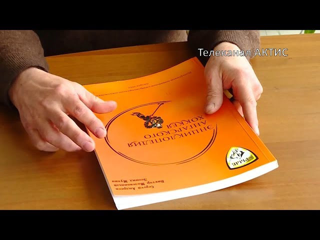 Книга об ангарском хоккее