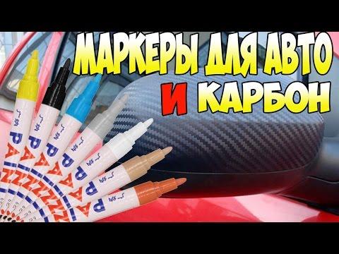 Маркеры и Карбон для авто с  Алиэкспресс