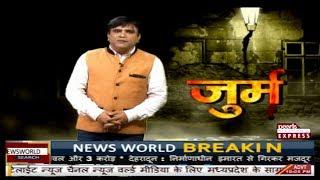 News World Jurm (जुर्म) 'प्यार में पिता ने की बेटी की हत्या' With Associate Editor Sandeep Sinha