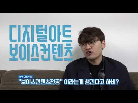 한디원 졸업생 인터뷰-유준호 더빙콘텐츠 크리에이터