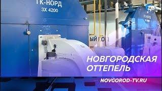 В Великом Новгороде на неделю раньше обычного стартует отопительный сезон