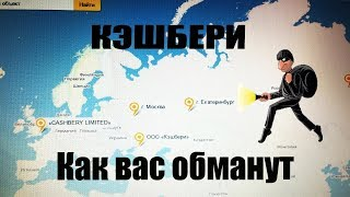 GrekovTV - Обращение к вкладчикам Кэшбери (мошенники, схема развода) смотреть до конца