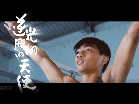 教育部體育署-蒲公英計畫 總統教育獎-體育類-黃彥章