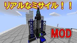 【MOD紹介】核より強い最強ミサイル!!【ゆっくり実況】【Minecraft】