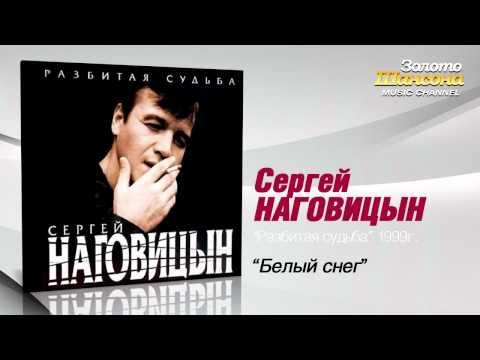 Сергей Наговицын - Белый снег (Audio)