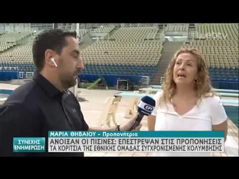 Μ. Θηβαίου: «Επιστρέψαμε, δουλεύουμε για το προολυμπιακό»   25/05/2020   ΕΡΤ