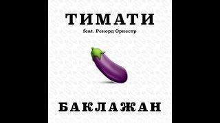 Тимати feat. Рекорд Оркестр - Баклажан (Премьера трека, 2015)