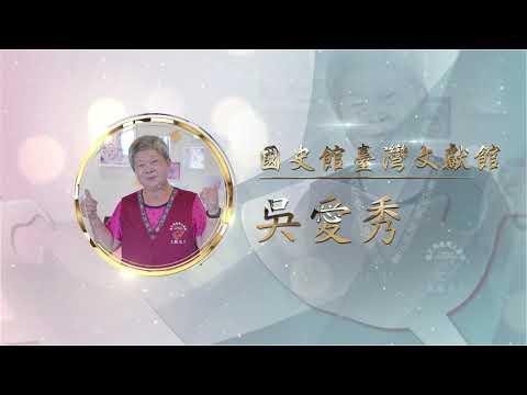 銀質獎吳愛秀-第27屆全國績優文化志工
