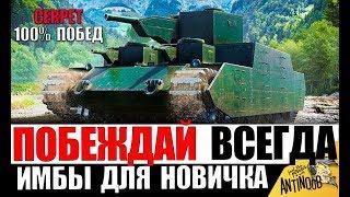 7 ТАНКОВ ДЛЯ ПОДНЯТИЯ СТАТИСТИКИ НОВИЧКУ в World of Tanks
