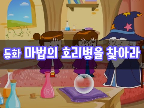 진짜 놀이터 2호_봄 / 동식〮물과 자연_동화_마법의 호리병을 …