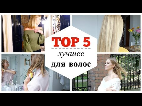 TOP 5 | Лучшие средства для волос за 5 лет | Обзор Tangle Teezer, Invisibobble | OSIA | MAKEUP.UA