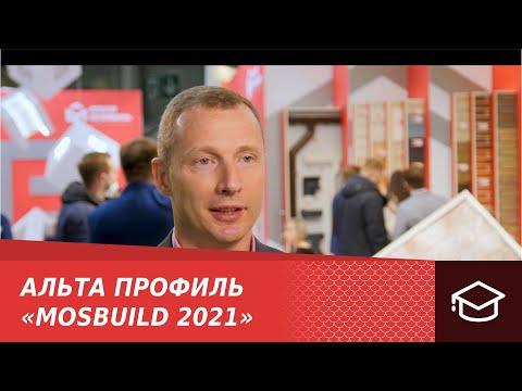Альта Профиль. Интервью с коммерческим директором на выставке «MosBuild 2021».