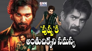 Allu Arjun Pushpa Team Lost Ferocious Villain ????????| Madhavan Rejects Sukumar Offer? | GNN Film Dhaba