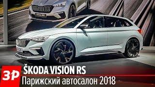 Круче Гольфа! 245 сил! Skoda Vision RS - Парижский автосалон 2018