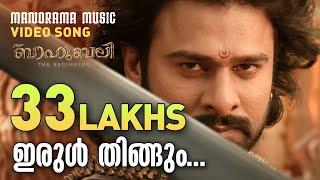 Irul Thingum Vaanil - Full song from Baahubali Malayalam