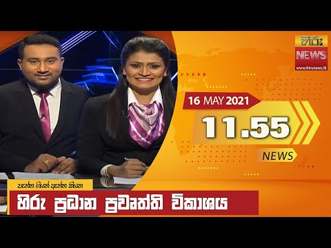 Hiru News 11.55 AM | 2021-05-16
