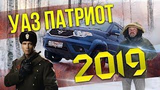 С НОВЫМ УАЗОМ! UAZ Patriot 2019 Тест-драйв и Обзор УАЗ Патриот 2019 | Зенкевич Про Автомобили