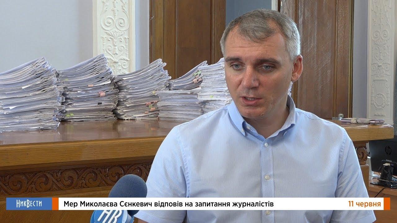 Вопросы к городскому голове Николаева