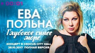 Ева Польна   Глубокое синее море   Концерт в Crocus City Hall 28.10.2017   Полная версия