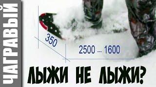 Как подобрать лыжи для рыбалки по росту таблица