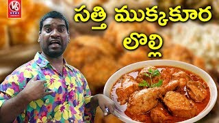 Bithiri Sathi Over Chicken Prices Hike | Funny Conversation With Savitri