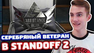 СТАЛ СЕРЕБРЯНЫМ ВЕТЕРАНОМ В STANDOFF 2!
