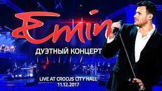 EMIN - Дуэтный концерт ( Live 2017, Crocus City Hall )