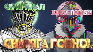 ЧТО ЗА ГОВНО!? Обзор снаряжения ГГ в аниме Убийца Гоблинов l Меч Шлем Броня Убийцы гоблинов