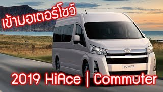 All New Toyota Hiace และ All New Toyota Commuter เผยโฉม Motorshow 2019