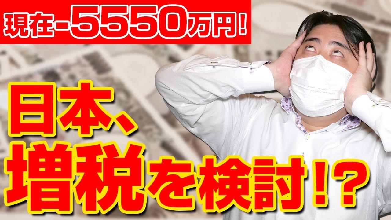 FX、ー5550万円!日本、増税を検討し始めててオワッタ #FX #投資