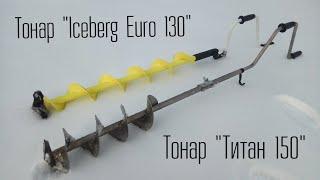 Ледобур айсберг 130 от компании Спорттовары Рыболов - видео