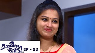 Marutheeram Thedi | Episode 53 - 24 July 2019 | Mazhavil Manorama